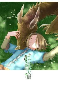 きみと眠る大樹