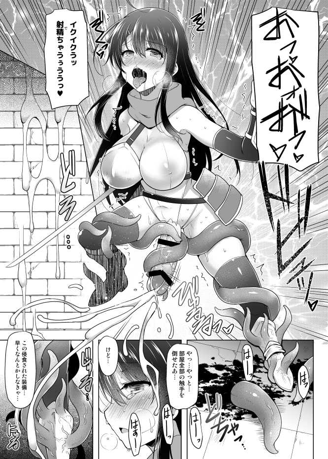 ふたなり剣士シズクの受難-触手鎧編-