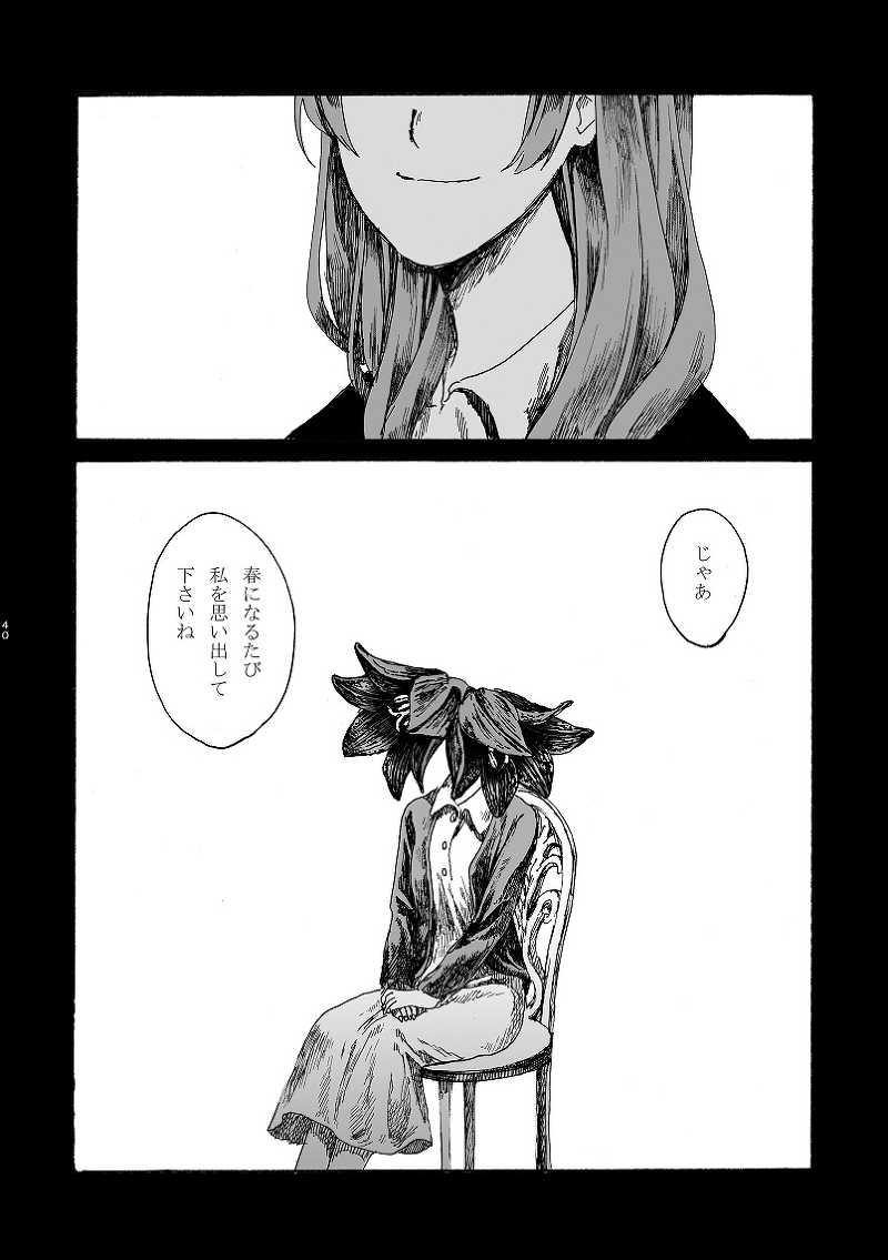 呪い・慟哭・綻びる