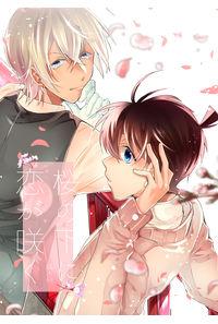 桜の下に恋が咲く