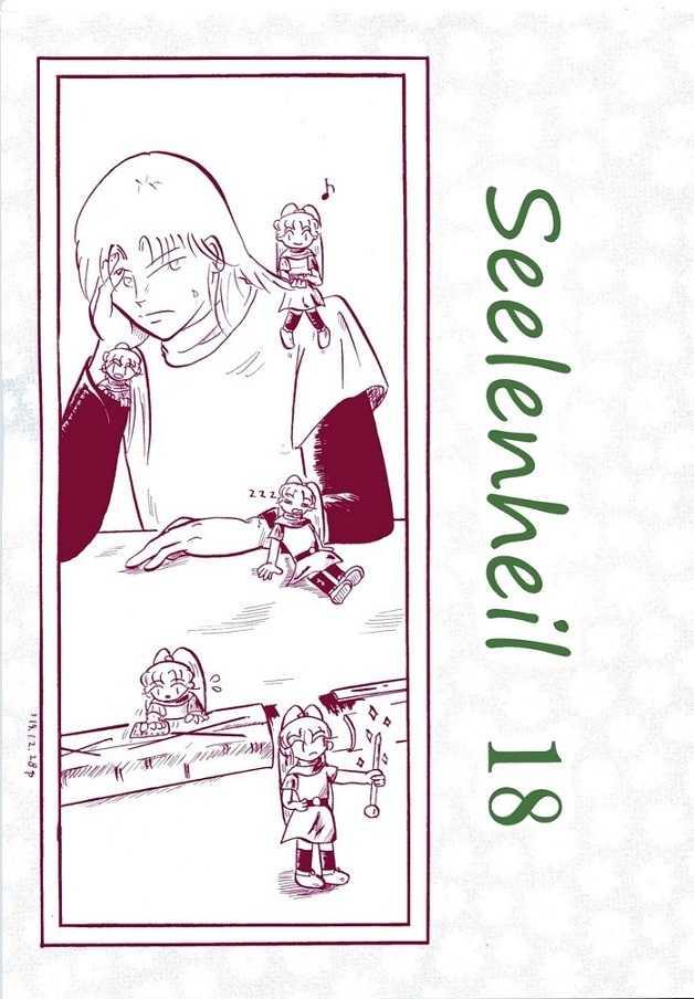 Seelenheil 18 [のな(野田 なおみ)] ドラゴンクエスト