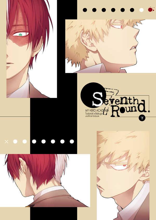 Seventh Round 下 [06(うぬ)] 僕のヒーローアカデミア