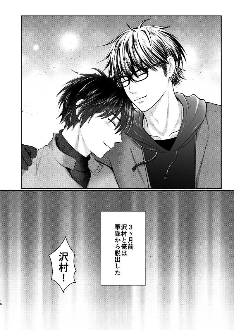 Miyuki of the rebellion 後編
