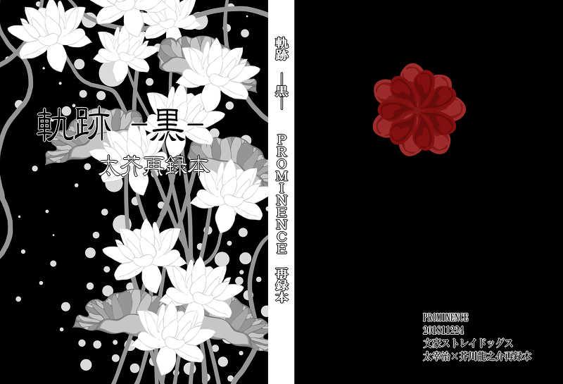 軌跡―黒― 太芥再録本 [PROMINENCE(千早)] 文豪ストレイドッグス