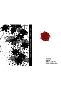 軌跡―白― 太芥再録本
