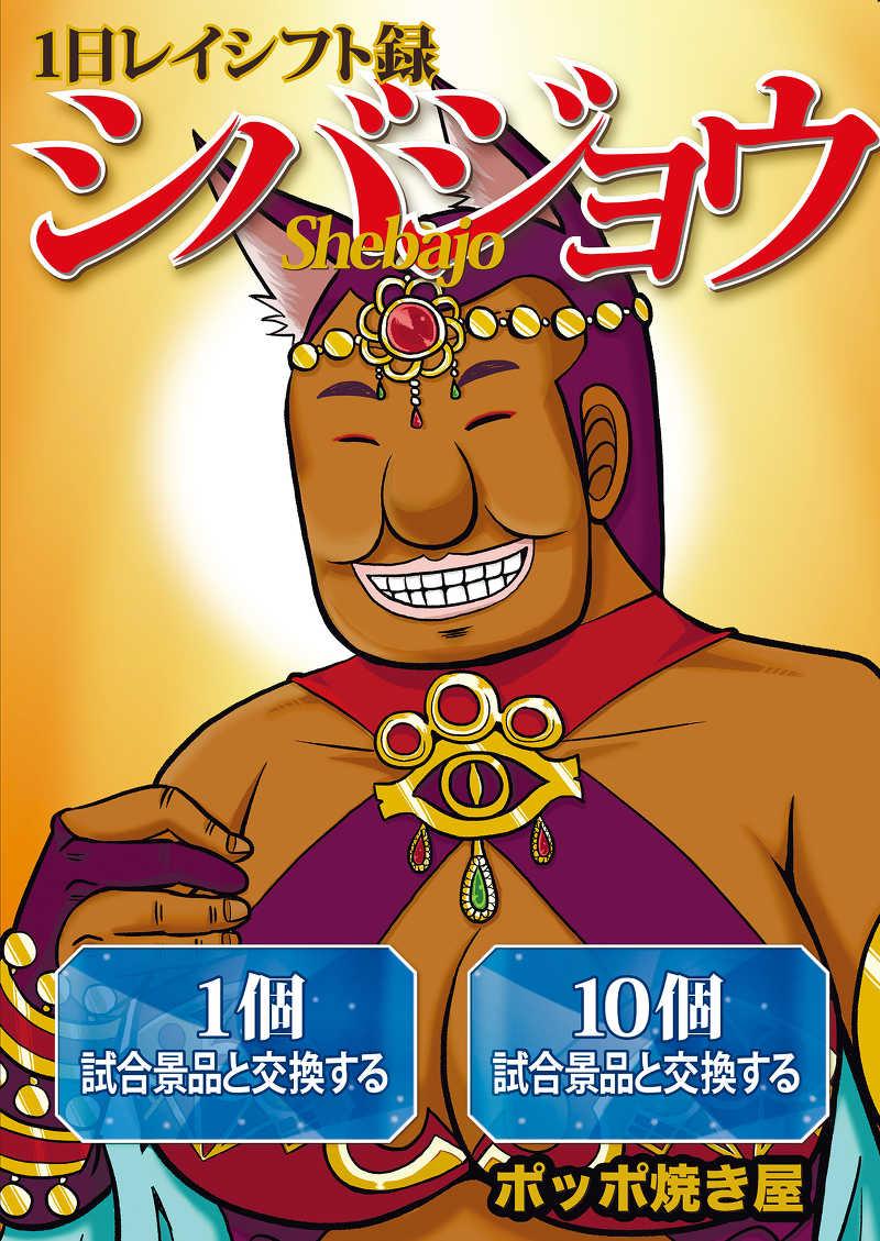 1日レイシフト録シバジョウ [ポッポ焼き屋(ベニガシラ)] Fate/Grand Order