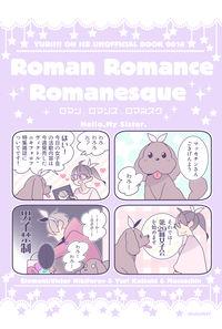 ロマン・ロマンス・ロマネスク