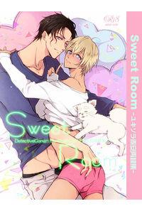 Sweet Room-ユキソラ赤安再録集-