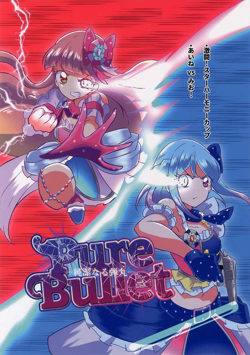 PureBullet-純潔なる弾丸- [でぃすめんばぁ(RR)] アイカツ!