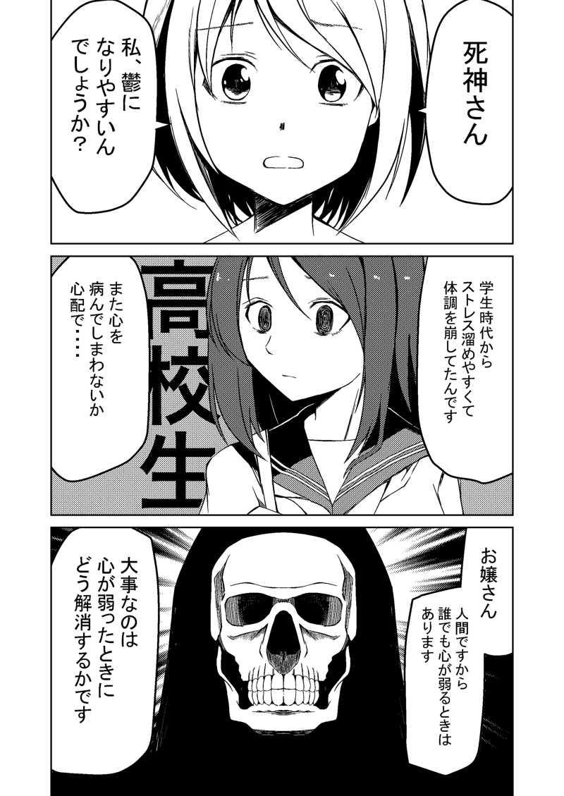 命を救った死神 02