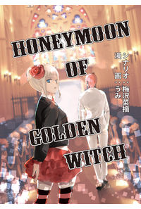 Honeymoon of golden witch 漫画版