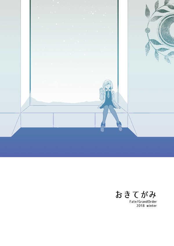 おきてがみ [ワンルーム(中谷)] Fate/Grand Order