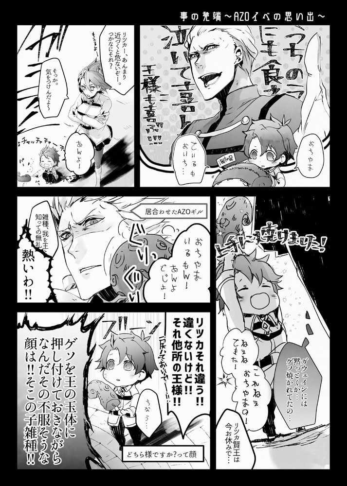 藤丸日記6