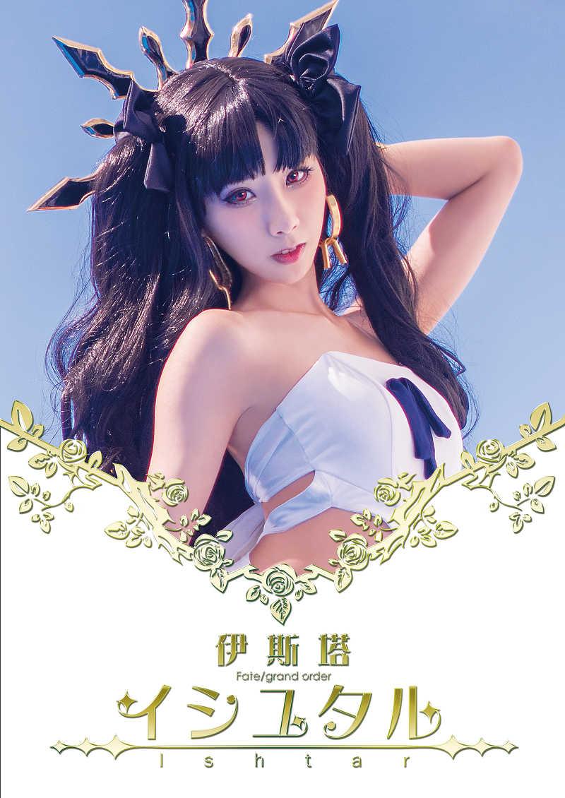 【二次受注】イシュタル コスプレ写真集 Vol2