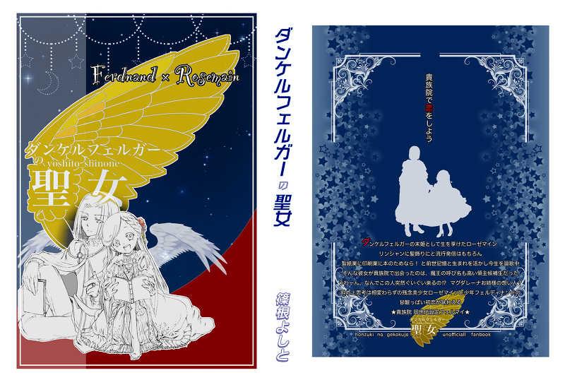 ダンケルフェルガーの聖女 [魔王と女神(yoshito-shinone)] 本好きの下剋上