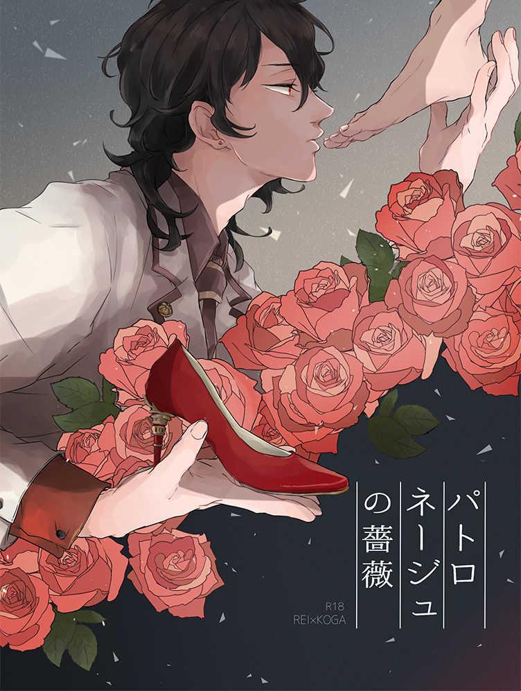 パトロネージュの薔薇