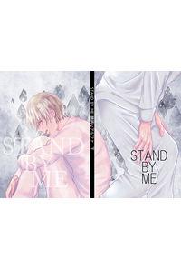 STAND BY ME 臆病なアルファ 下