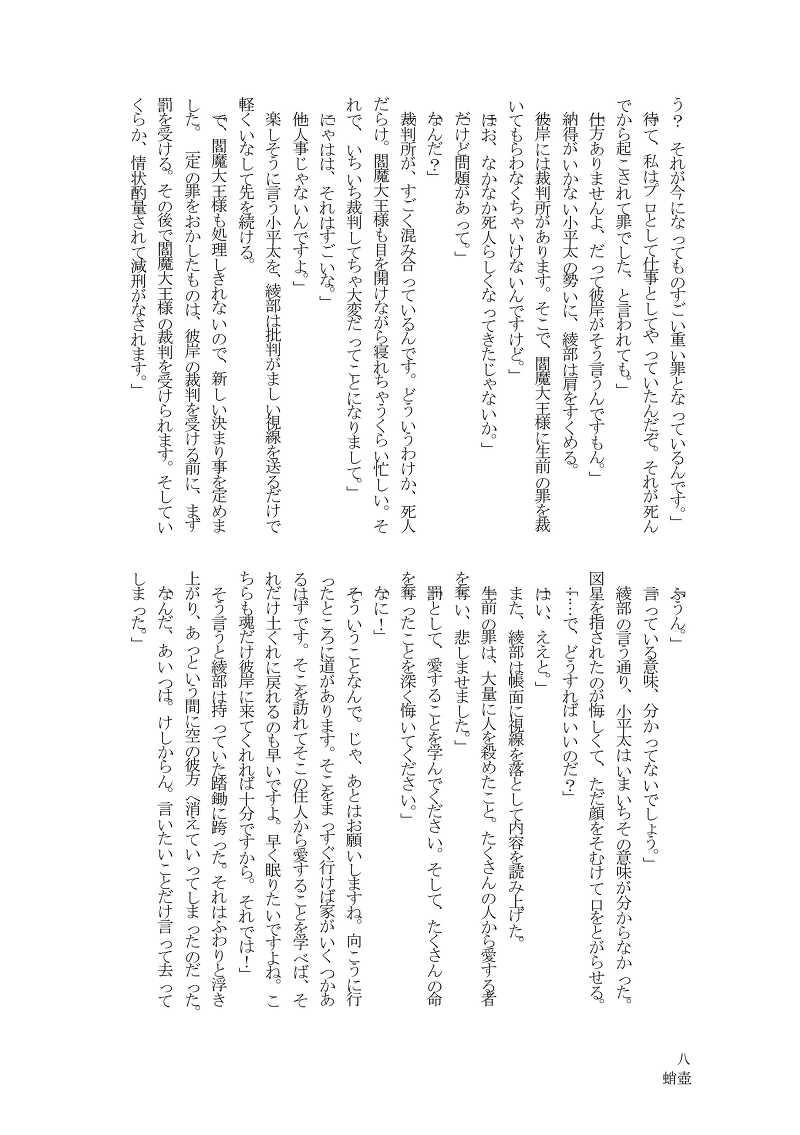 流れ星/夢の浮橋
