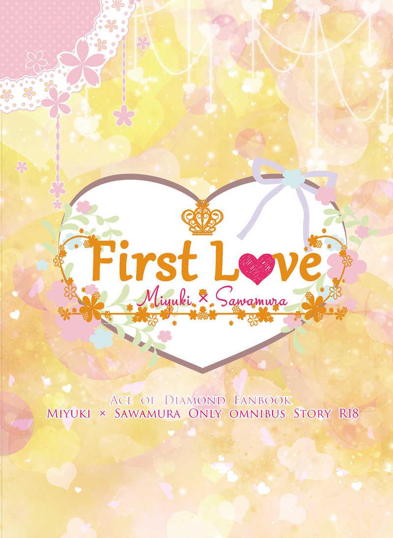First Love~総集編3~ [水少年(ゆき)] ダイヤのA
