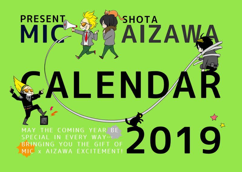 マイ相・ひざしょカレンダー2019