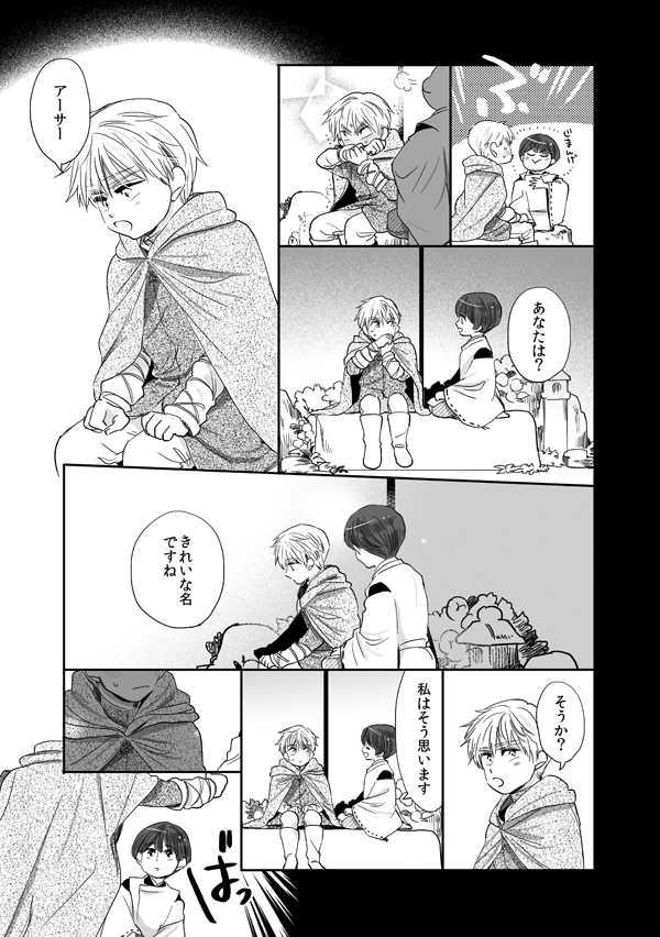 野菊は薔薇に恋をしている 後篇