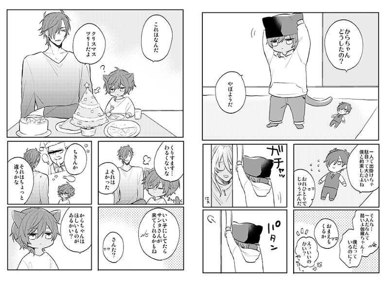 本日猫日和まとめ2