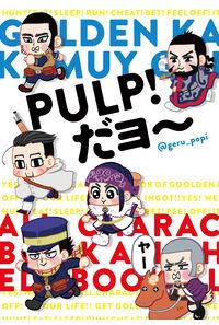 PULP!だヨ~