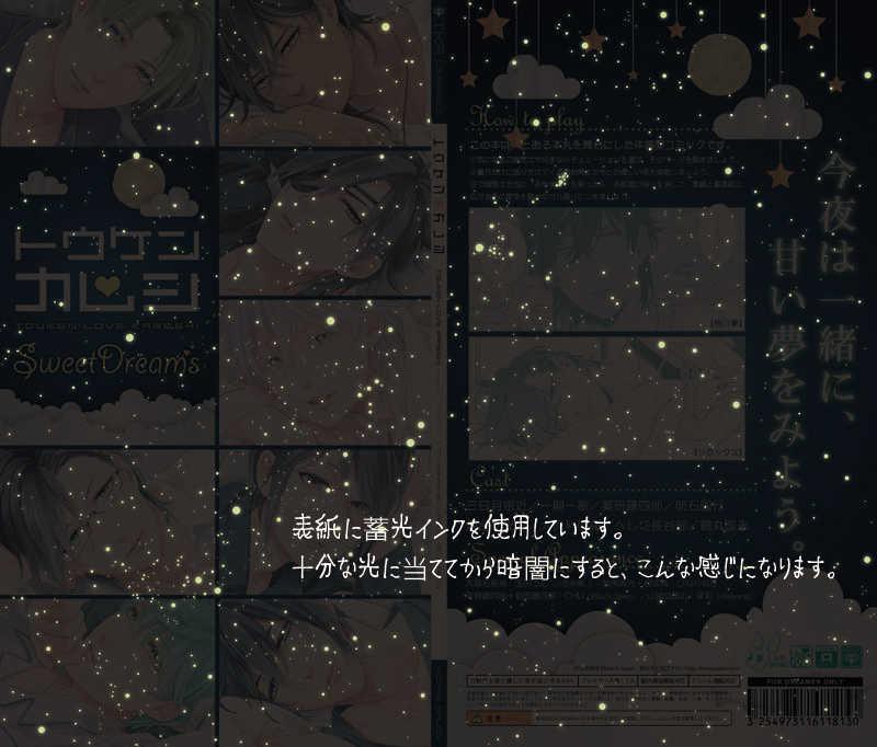 トウケンカレシ-Sweet Dreams-