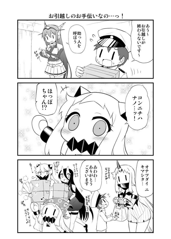 ほっぽちゃんの日常 総集編4