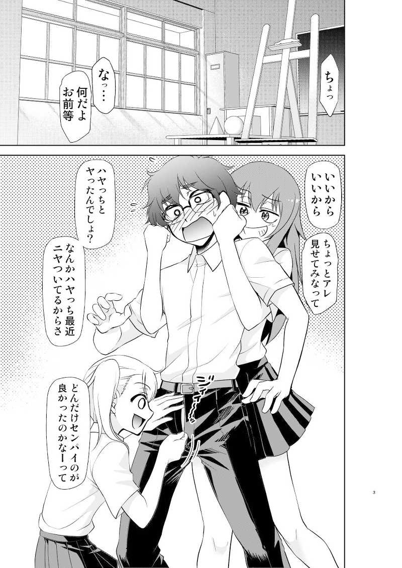 イジりまくって、長瀞さん2