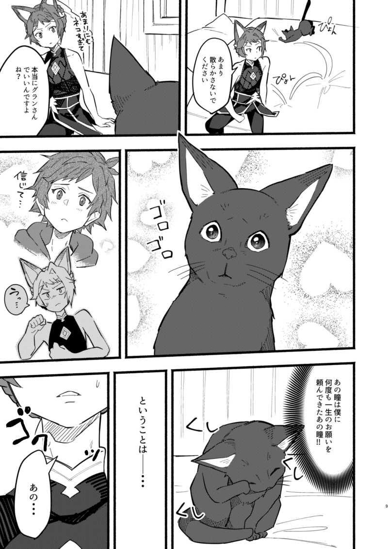 団長が猫になる