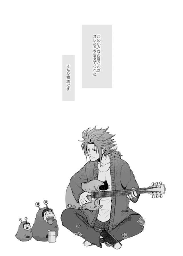 音楽が生まれた日