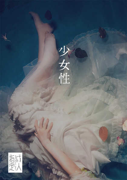 少女性 [SweetBerryKiss(卯月)] Fate/Grand Order