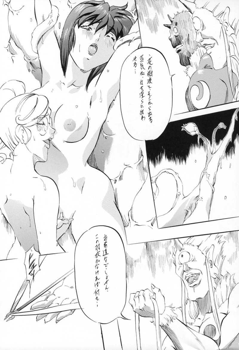 亜衣&麻衣 ~女喰花~ III