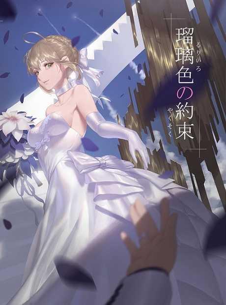 瑠璃色の約束 [次元夢鏡(次元夢鏡)] Fate/Grand Order