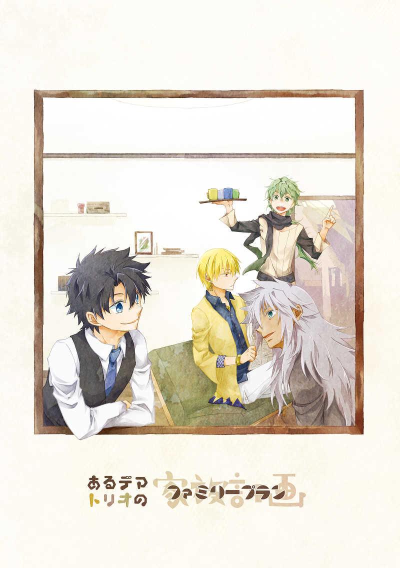 あるデアトリオの家族計画 [ぺんぺん草(8ch)] Fate/Grand Order