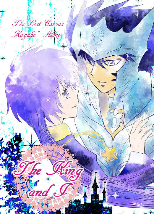 The King and I [LostGhost(美藤レネー)] 聖闘士星矢