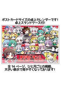 東方みにきゃらカレンダー2019(卓上ケース入り!)