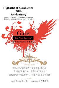 ハイスクール・オーラバスターCD+BOOK Gate