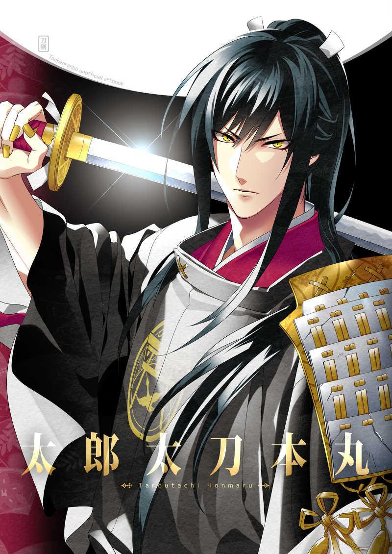 太郎太刀本丸 [AppleGreen(IMANA)] 刀剣乱舞