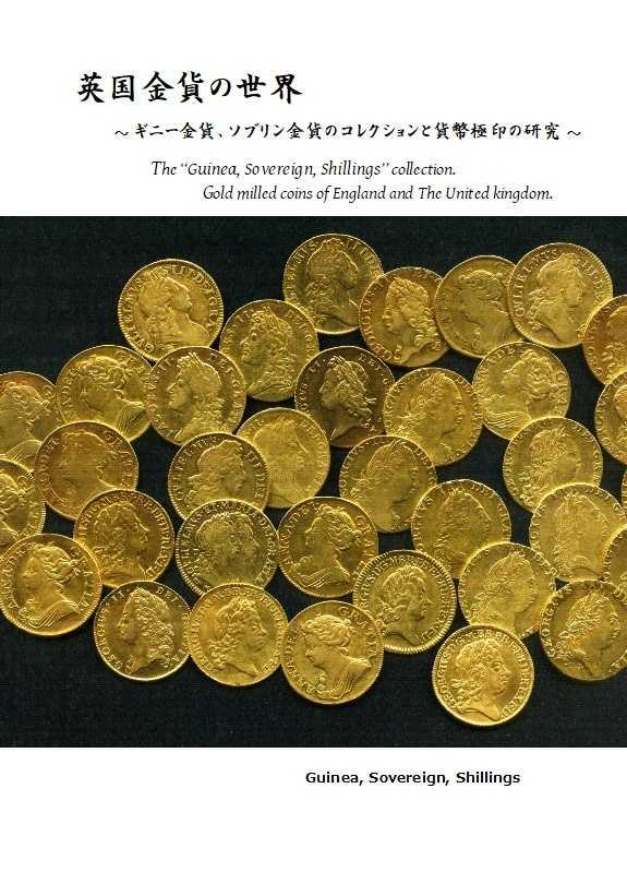 英国金貨の世界 [Guinea,Sovereign,Shillings(metchin)] 評論・研究