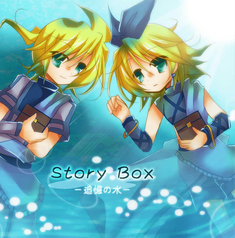 Story Box -追憶の水-