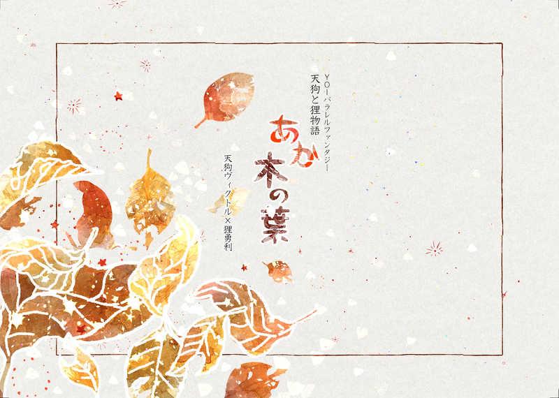 あか木の葉【特殊装丁版】