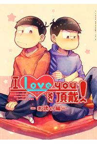 I love youを頂戴!-お誘い編-