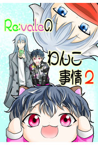 Re:valeのわんこ事情2