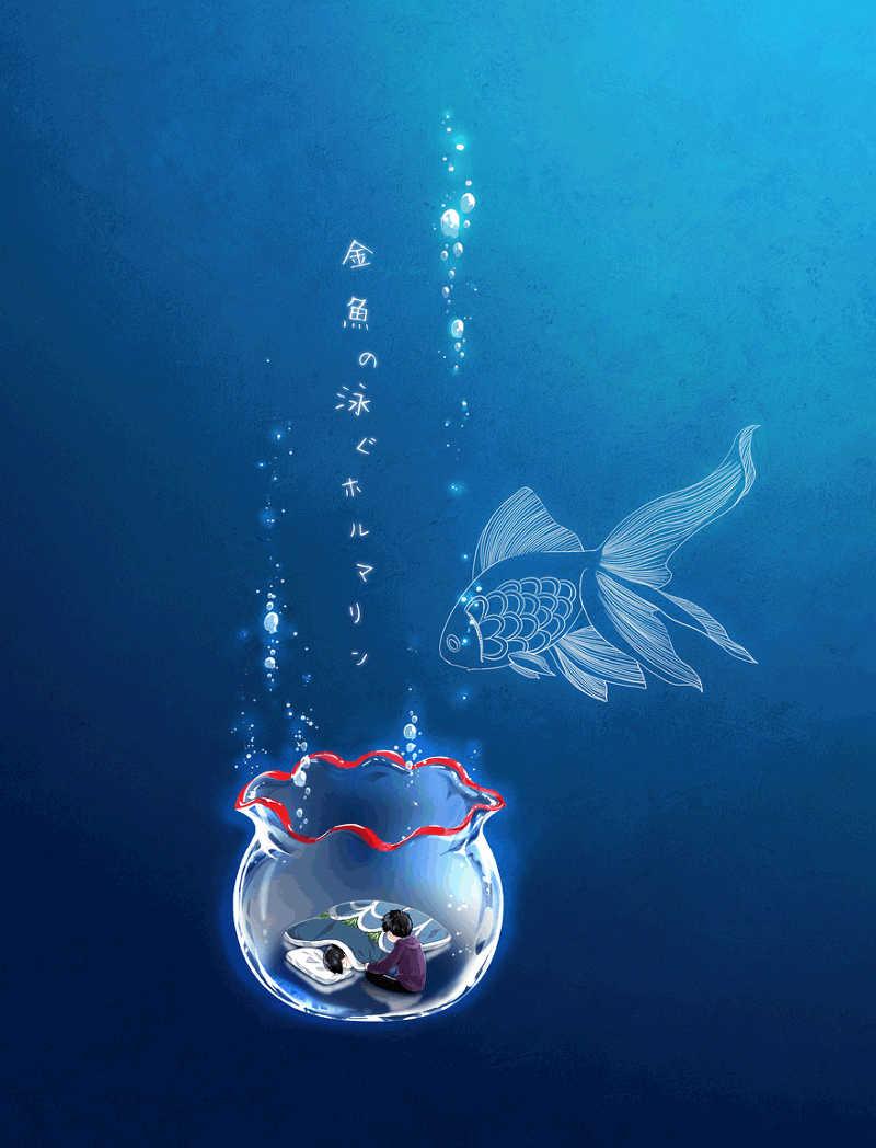 金魚の泳ぐホルマリン