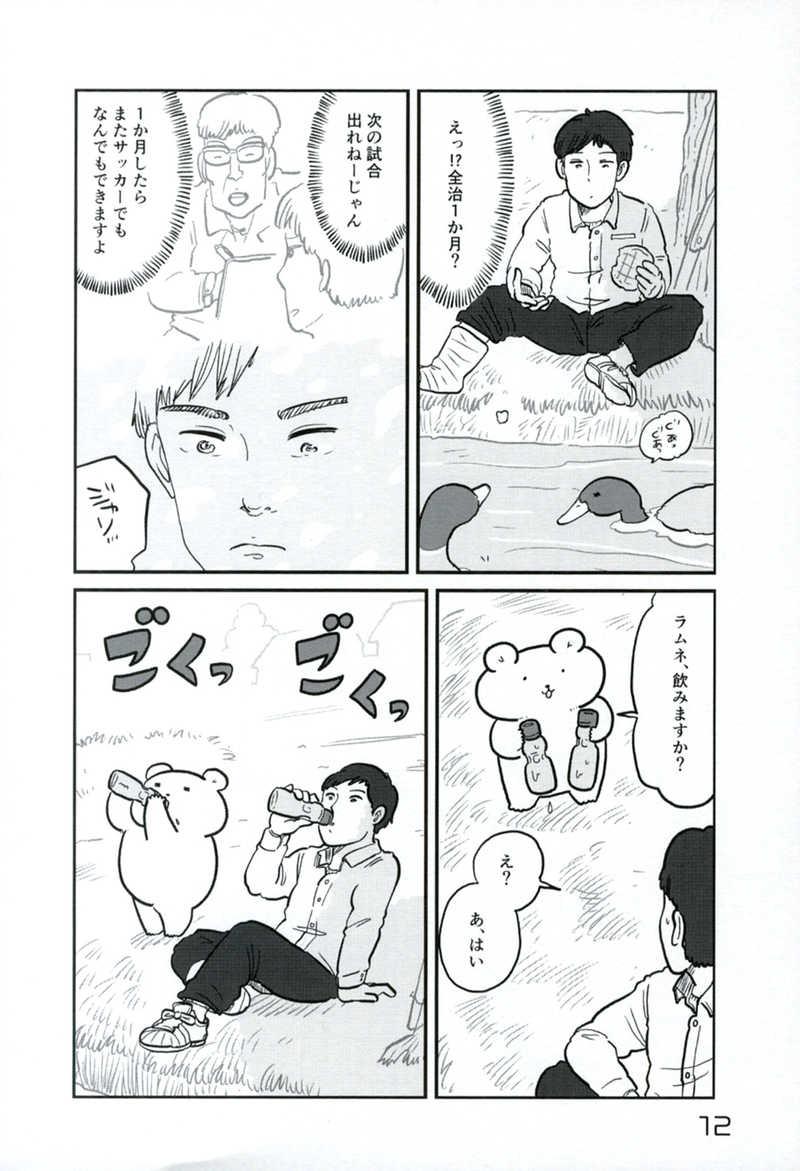 くまちゃんのどうぶつ通訳 ハンバーガー味