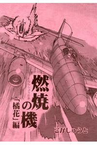 燃焼の機「橘花」編