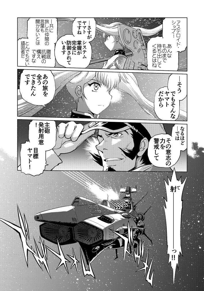 スーパーロボット大戦2202 第1章