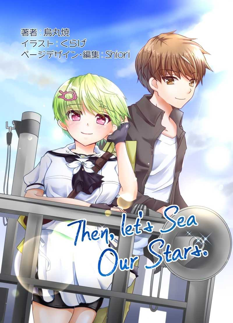 Then, let's Sea Our Stars. [やきとりや(烏丸焼)] KEY